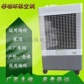 厂家生产移动环保空调 工业节能水冷环保空调冷风机