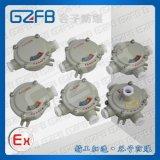 厂家供应优质防爆接线盒IP54/20A/380V