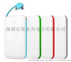 超薄便携自带充电线移动电源5000mAh 自带苹果安卓双插头移动电源 双输出口多功能移动电源 厂家直销