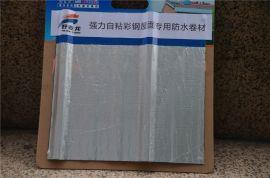 天信彩钢屋面自粘防水卷材