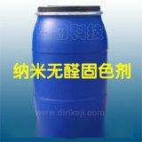 纳米无醛固色剂DR-330