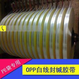 联佳OPP白线封缄胶带 PE袋专用封口胶