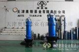 軸(混)(貫)流潛水泵系列說明