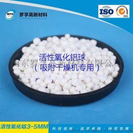【山东活性氧化铝厂家】活性氧化铝干燥剂   3-5mm