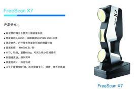 湖北武汉3D扫描仪湖南激光手持三维扫描仪抄数机天远三维freescan x7