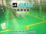 工廠防酸鹼地膠,車間專用pvc地板,工廠專用防滑耐磨地板
