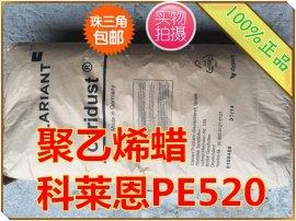 【一级代理】科莱恩蜡粉PE520、低密度聚乙烯蜡