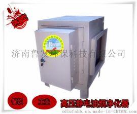 鲁发食堂高压静电复合式高效油烟净化器低空排放
