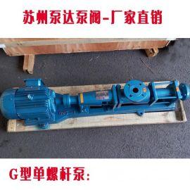 G型单螺杆泵 不锈钢螺杆泵