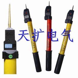 天扩电气验电器 (TK-01009)
