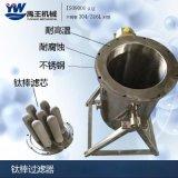 定製款 鈦棒精密過濾器 不鏽鋼鈦棒過濾器 耐高溫過濾器