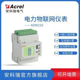 安科瑞ADW210-D16-4S 三相四路电能表 导轨表 进线柜智能电力仪表