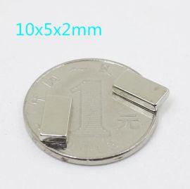 稀土钕铁硼强力磁铁强磁长方形强力小磁铁10x5x2mm