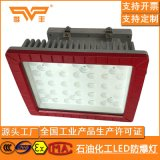加油站led防爆彎杆燈LED壁裝式防爆燈法蘭式護欄式防爆燈