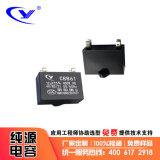 【厂家批发】四脚电容器 双插电容器 价格优 CBB61 12uF/450V