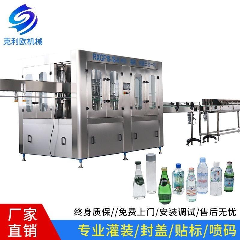 厂家直供饮料液体灌装机设备 全自动三合一果汁饮料矿泉水灌装机