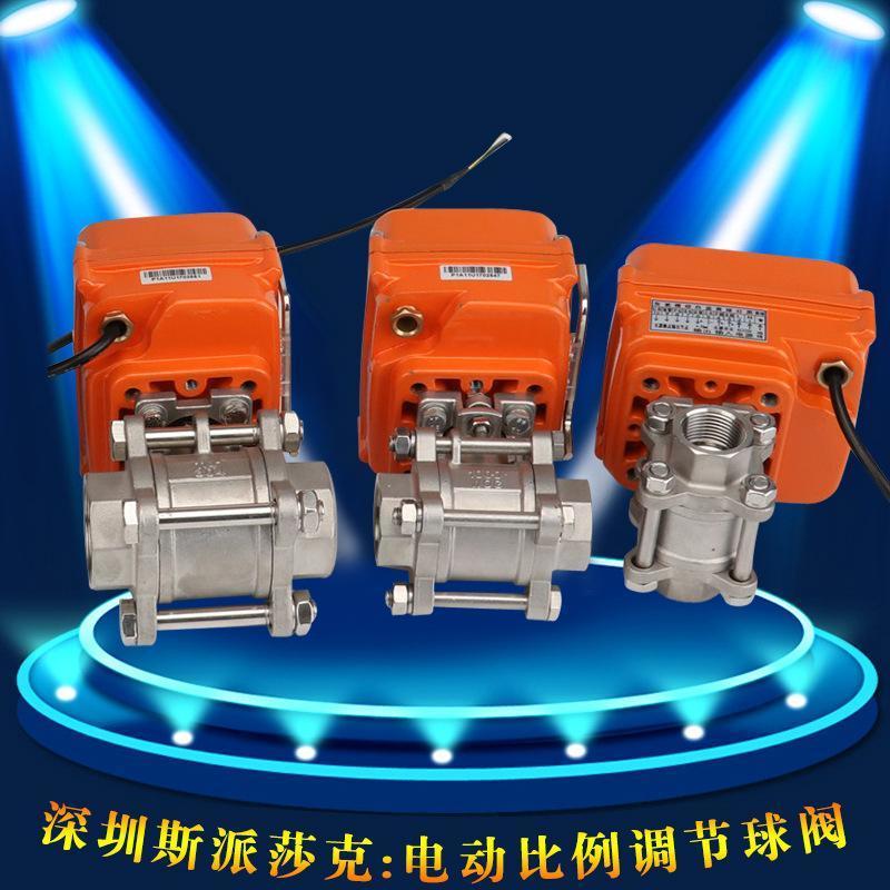 微型不锈钢RS485通讯MODBUS协议电动球阀比例调节阀流量调节阀DN8