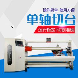 巨川双轴切台 全自动切台厂家供应 皱纹纸分切分切机单轴切台