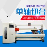 巨川雙軸切臺 全自動切臺廠家供應 皺紋紙分切分切機單軸切臺