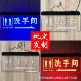 厂家定制LED洗手间指示牌 亚克力发光厕所卫生间吊挂式标识导向牌