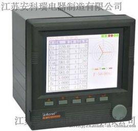 三相电能质量分析仪表 APMD510