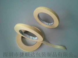 耐高温美纹胶纸 美纹纸高温胶带  150度高温胶纸