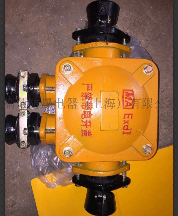 BHD2系列礦用電纜接線盒