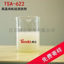 TSA-622高温有机硅消泡剂