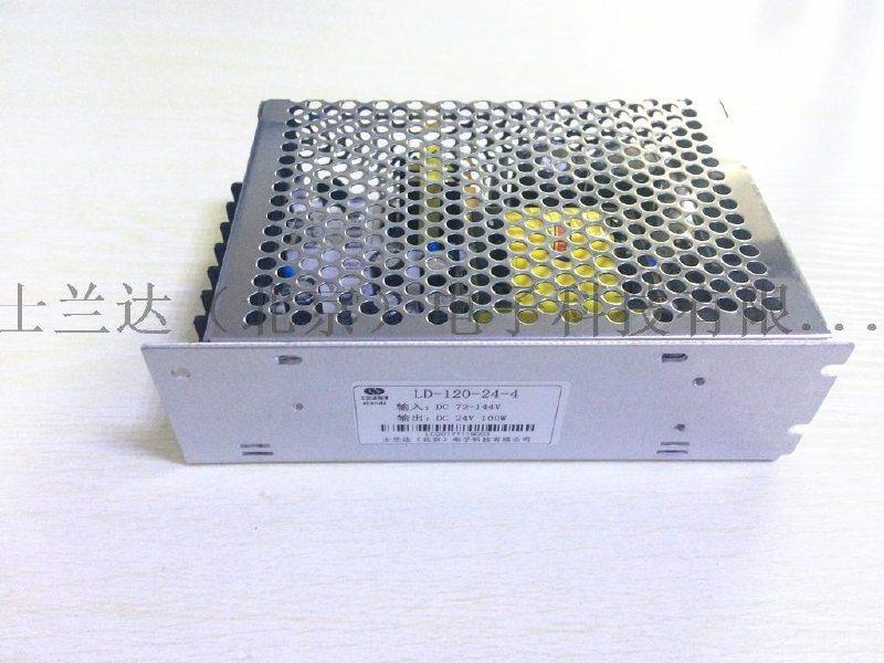 DC110V转24V电源转换器模块 110V变24v隔离稳压电源