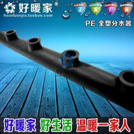 好暖家 PE带铜接口分水器 全新原材料 63主管120间距 外丝水表专业分水器 出众品质 一户一表 专业态度