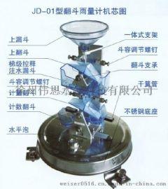 JD01型翻斗式雨量计(高精度)