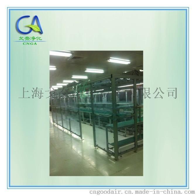 不鏽鋼潔淨棚 鋁型材潔淨棚 潔淨棚材質