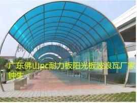pc透明6mm8mm10mm阳光板厂家批发直销