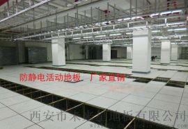 汉中防静电地板 全钢防静电活动地板价格 静电地板施工