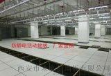 漢中防靜電地板 全鋼防靜電活動地板價格 靜電地板施工