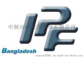 2019年孟加拉国际塑料橡胶机械展IPF