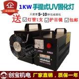 烘干机便携式UV胶固化机小型手提式UV光固机1kw2kw3kw紫外线灯管