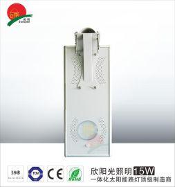新农村建设绿色节能一体化太阳能路灯 3米庭院灯 LED5W