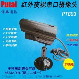 供应PUTAL PTC03 防水摄像机 监控摄像机