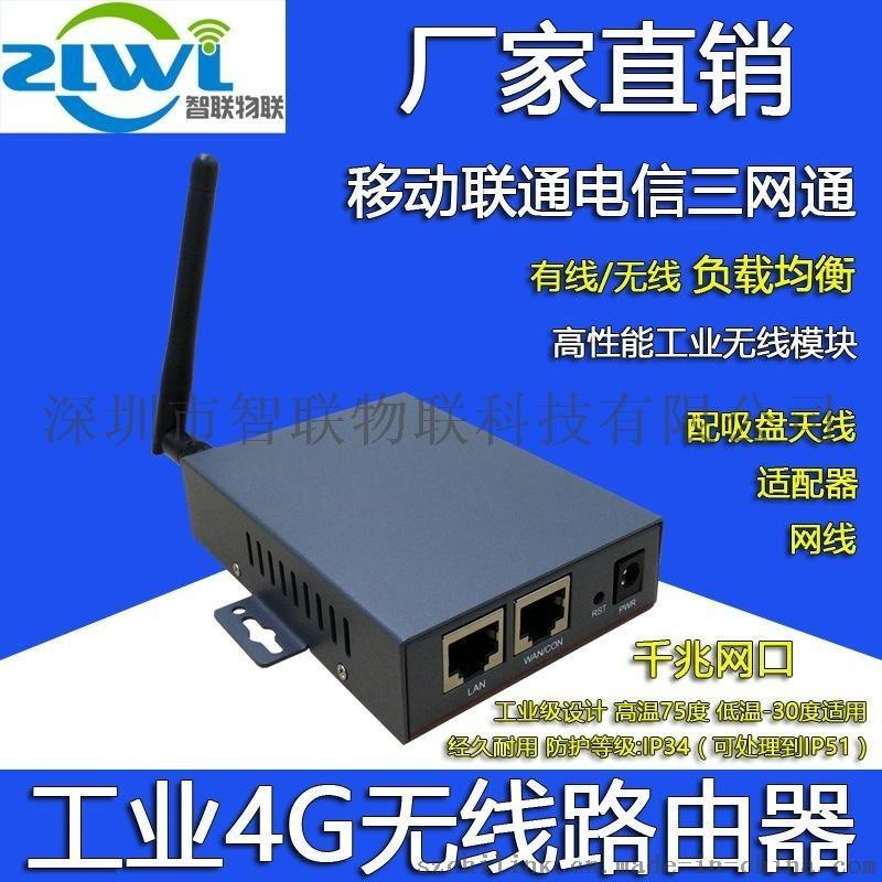 3G4G无线路由器工业级