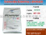 MSV-206黄发泡剂