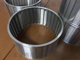 绕丝筛筒 不锈钢筛管 化工/食品机械