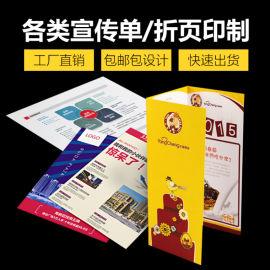 襄阳广告宣传单印刷 A4宣传单定制 三折页设计制作
