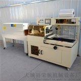 全自動L型熱收縮封切機 酸奶套膜熱縮機 質量保證