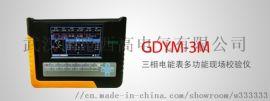 YM-3M 三相电能表多功能现场校验仪