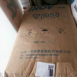 耐水解TPU山东一诺威 T3185 鞋底鞋材