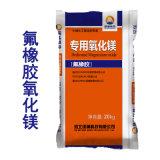 氟橡胶用氧化镁 高纯氧化镁多少钱高纯99.9氧化镁
