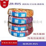 阻燃ZR-RVS2芯家用純銅花線電線消防雙絞線