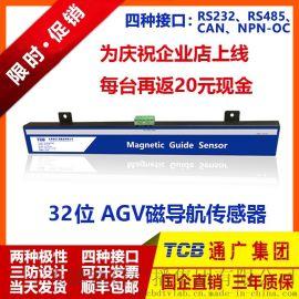 MS-32A磁导航传感器AGV传感器 全球销售通广集团MS-32AAGV传感器 国企直销军工品质AGV传感器