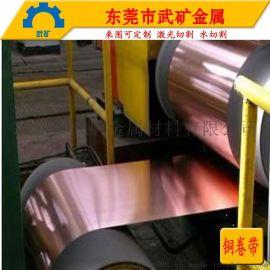 紫铜板厂家C1100铜卷板C5191铜带价格T2紫铜带谁家好
